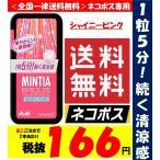 アサヒグループ食品 ミンティア ブリーズシャイニーピンク 30粒 1セット(8個入)【ネコポス専用送料無料商品】