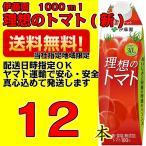 理想のトマト 紙パック 1L(1000ml)  2ケース(6本×2箱)12本 伊藤園 屋根型キャップ付容器