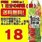 伊藤園 1日分の野菜 紙パック 1L(1000ml) 3ケース(6本入×3箱)18本【野菜ジュース】屋根型キャップ付容器