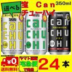 タカラ canチューハイ350ml 24本入 1ケース 宝 缶チューハイ