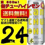 タカラ canチューハイ500ml 24本入 1ケース 宝 缶チューハイ