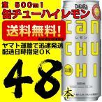 タカラ canチューハイ500ml 24本入 2ケース 48本 宝 缶チューハイ