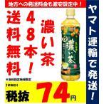伊藤園 おーいお茶 濃い茶 525ml 1セット(24本入×2箱)48本 もみじデザイン