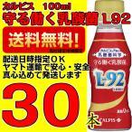 L-92乳酸菌配合 100ml  30本 ×1ケース カルピス 当社指定地域 送料無料