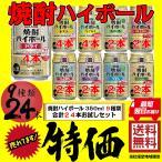 宝 焼酎ハイボール 350ml×24缶 1ケースアソート 飲みくらべ ドライ レモン GF シークァーサー他 タカラ