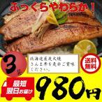 【2/1より順次発送】送料無料 北海道産炭焼き.さんま丼 3パック 近海食品 蒲焼き サンマ 秋刀魚 どんぶり うなぎ よりさんま