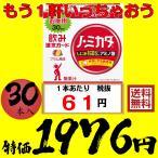 【ネコポス】送料無料 ノ・ミカタ ( 3g*30本入 ) ノミカタ 宴会 飲み会 サプリ