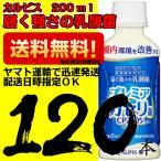 カルピス 届く強さの乳酸菌プレミアガセリ菌 200ml 24本×5ケース 120本 腸内環境を改善する CP2305