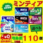 ミンティア ミント・タブレット 選べる110個セット まとめ買い 業務用 アサヒ ワイルド&クール コールドスマッシュ ドライハード他 最安値