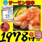 サーモン塩辛 200g 1瓶 新潟 三幸 高級珍味 当社指定地域送料無料 クール便