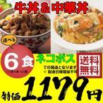 牛丼の具 & 中華丼の具 選べる6食 1000円 ポッキリ セール メール便 送料無料 丸大食品 レトルト どんぶり