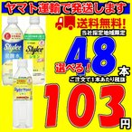 スタイリー 炭酸水 スパークリング レモンウォーター 500ml ペットボトル 選べる(24本入×2箱)48本 StyleeSparkling トクホ 特定保健用食品