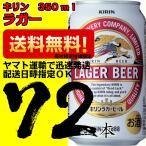 キリンラガー350ml×72缶(3ケース)ビールギフトプレゼントお中元お歳暮