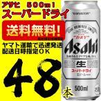 アサヒ スーパードライ 500ml 1セット(24缶×2ケース 48本) ビール