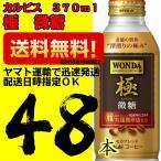ワンダ 極微糖 ボトル缶 370g 24本 2ケース 48本 アサヒ飲料 丸福珈琲店監修