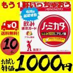【ネコポス】送料無料 ノ・ミカタ 3g 10本 ポッキリ 1000円 セール ノミカタ 宴会 飲み会 サプリ