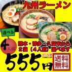 ラーメン 選べる4食 500円 ポッキリ セール メール便 送料無料 とんこつ 九州 熊本 博多 久留米