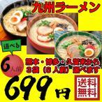 ラーメン 選べる6食 ネコポス 送料無料 とんこつ 九州 熊本 博多 久留米
