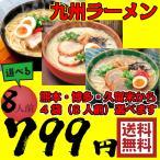 ラーメン 選べる8食 ネコポス 送料無料 とんこつ 九州 熊本 博多 久留米