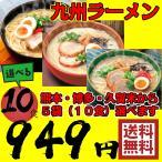 ラーメン 選べる10食 ネコポス 送料無料 とんこつ 九州 熊本 博多 久留米