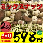 ナッツ ミックスナッツ 200g 50g×4袋 小分け メール便 送料無料 ポイント消化 アーモンド カシューナッツ