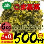 高菜 ごま高菜 600g 300g×2袋 メール便 送料無料 ポイント消化 ご飯のお供