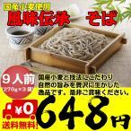 麺寿庵 風味伝承 そば 90g 3 8個