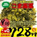 高菜 ごま高菜 900g 300g×3袋 送料無料 ポイント消化 ご飯のお供 ネコポス