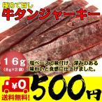 牛たんジャーキー 16g 8g 2袋 おやつ おつまみ 送料無料 ポイント消化 ネコポス