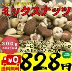 ナッツ ミックスナッツ 300g 50g×6袋 小分け ネコポス 送料無料 ポイント消化 アーモンド カシューナッツ