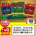 コーヒー ドリップコーヒー 選べる 20袋 各5袋 4種類 UCC 職人の珈琲 送料無料 ネコポス ドリップバッグ 個包装