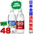 WILKINSON(ウィルキンソン)強炭酸水 タンサン レモン 500ml 1セット(48本:24本入×2箱)アサヒ飲料