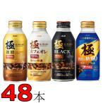 ワンダ 極 微糖 ブラック 特濃 カフェオレ ボトル缶 24本入 2ケース  48本 370g 400g 缶コーヒー アサヒ