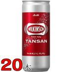 炭酸水・ソーダ アサヒ飲料 ウィルキンソンタンサン 250ml 1箱(20缶入)