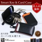 キーケース スマートキー&カードケース メンズ 多機能大容量スマートキーケース 名入れ無料 送料無料