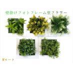 壁掛け フォトフレーム型フラワー フェイクグリーン 約15センチ 造花 壁掛けインテリア 鉢植え 花 カーネーション 母の日