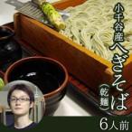 小千谷産へぎそば(乾麺)6人前