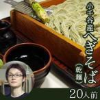小千谷産へぎそば(乾麺)20人前