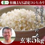 新潟産コシヒカリ 上野さんちのやさしいお米 (玄米)5kg