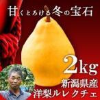 【予約】ルレクチェ2kg箱(生産者・片山)