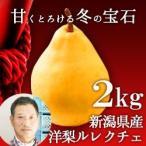ルレクチェ2kg箱(生産者・中村)(7玉...