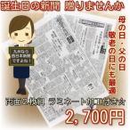 Yahoo!西日本新聞コンテンツショップ思い出新聞2枚組・両面(ラミネート加工付き)をお得なセットで★