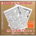Yahoo!西日本新聞コンテンツショップ思い出新聞2枚組・両面(ラミネート加工なし)をお得なセットで