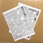 Yahoo!西日本新聞コンテンツショップ思い出新聞2枚組・片面(ラミネート加工なし)をお得なセットで
