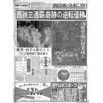 西スポを原寸復刻「西鉄3連覇、奇跡の日本シリーズ逆転優勝」(昭和33年10月22日)思い出新聞アウトレットセール