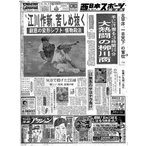 西スポ復刻A3版「怪物江川甲子園で苦戦、柳川商が追い詰めた」(昭和48年8月10日)思い出新聞アウトレットセール