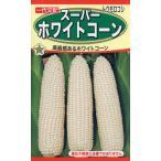 園芸種 スーパーホワイトコーン 種子 たね 品番3311