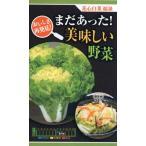 まだあった!美味しい野菜 花芯白菜 福泉 種子 たね 品番7573