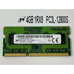 【ノート用定電圧メモリ】micron PC3L-12800S 4GB 1Rx8 動作確認済◆HY55