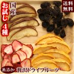ポイント消化 ドライフルーツ 国産 いちじく いちご メロン すもも 無添加 砂糖不使用 送料無料 1000円 ポッキリ お試し 4種 ミックス